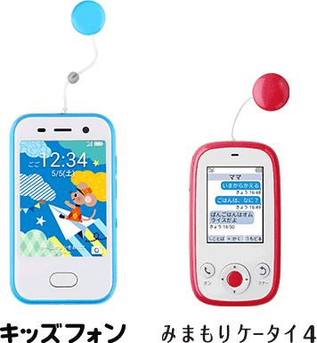 キッズフォン(みまもりケータイ)