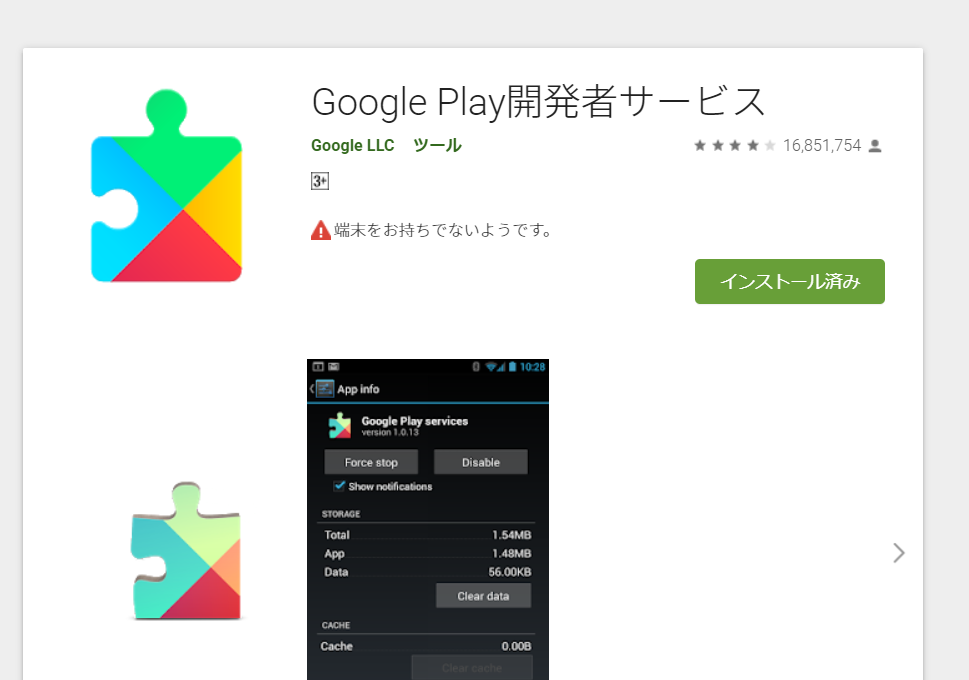 アプリ グーグル プレイ ストア