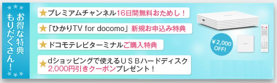 ひかりTV for docomo
