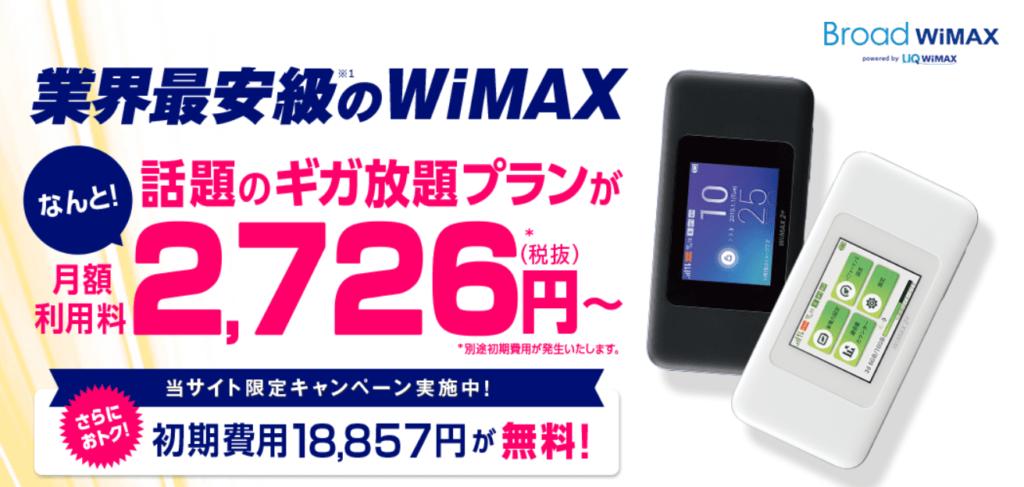 モバイルWi-Fiルーター(ポケットWi-Fi)