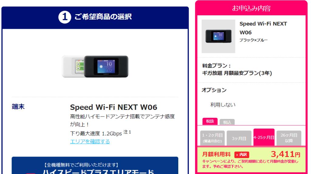 モバイルWi-Fiルーター(ポケットWi-Fi