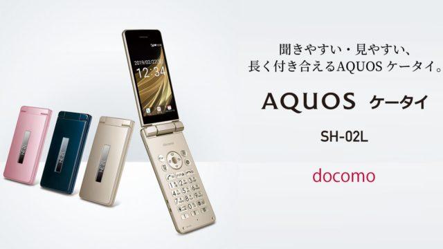 AQUOS ケータイ SH-02L