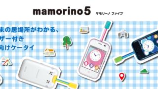 mamorino5