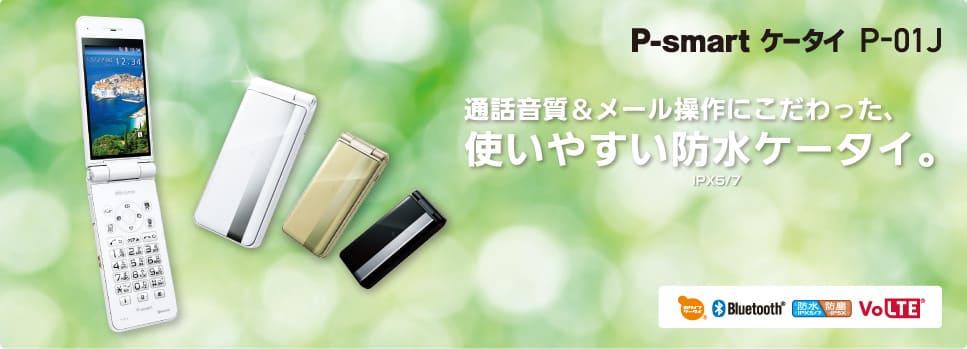 P-smart ケータイ P-01J