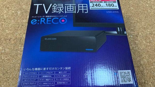 ひかりTV録画