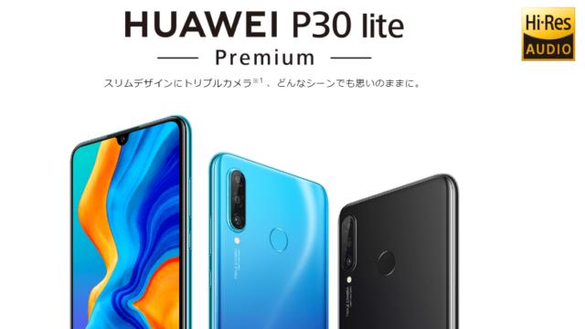 HUAWEI P30 lite Premium
