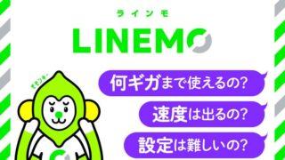 LIMEMO